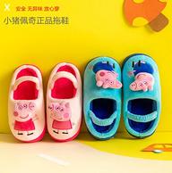 小猪佩奇 正版授权儿童棉拖鞋