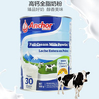10日0点:Anchor 安佳 全脂高钙成人奶粉 900g/罐