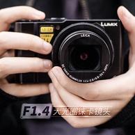 徕卡镜头+F1.4大光圈,4K超清vlog轻松搞定:Panasonic松下 1英寸数码相机Lumix DMC-LX10
