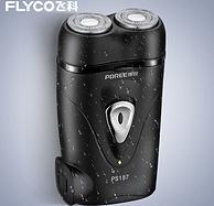 FLYCO 飞科 FS370 电动剃须刀