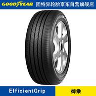 13日0点、Plus会员: GOOD YEAR 固特异 御乘 EfficientGrip 195/65R15 91V 汽车轮胎
