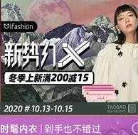 今晚0点,淘宝 10月新势力X 时尚穿搭 冬季上新促销活动