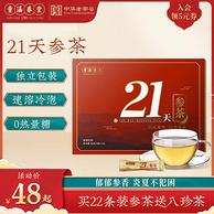 中华老字号 童涵春堂 21天人参茶养生茶 7条21g