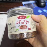 21点结束!买手白菜团、无壳直接吃:临安山核桃仁 连罐500g
