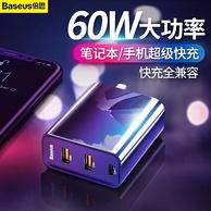 BASEUS 倍思 飞速 BS-CH910 Type-C+USB三口 充电器 60W
