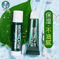 Mentholatum 曼秀雷敦 薄荷润唇膏 3.5g+赠小甘菊唇膏