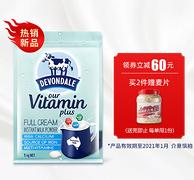 澳大利亚原装进口,Devondale 德运 多维高钙奶粉1kg