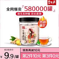 暖宫驱寒:碧生源 红糖/黑糖姜茶 120gx3件