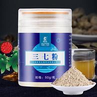地标药材,出口级GMP认证:50g 盘龙云海 文山超细三七粉