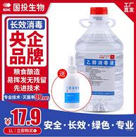 天裕 75度乙醇消毒液 1L
