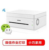 历史低价: Lenovo 联想 M7208W Pro 黑白激光一体机