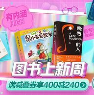 双11全球热爱季,京东 图书上新周 自营图书专场促销