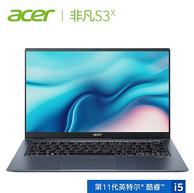 Acer 宏碁 非凡 S3X 14英寸笔记本电脑(i5-1135G7、16G、512G、锐炬Xe MAX 4G、雷电4)