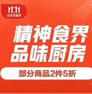 京东 11.11全球热爱季 米面粮油