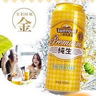 猫超次日达,500mlx12听 日本 三得利 纯生啤酒 双重优惠后44元包邮