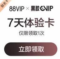 网易云音乐 黑胶VIP会员 7天体验卡