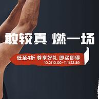 Under Amour安德玛中国官网 双11促销