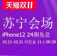 iPhone12 24期免息!天猫 双11抢先购 苏宁预售会场
