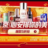 今晚0点,京心安排你的美:京东 双11美妆大牌狂欢预售