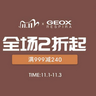 Geox 健乐士 男女鞋旗舰店
