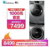 双11预售,小天鹅 洗烘套装 TG100V88WMUIADY5+TH100-H32Y