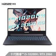 HASEE 神舟 战神 Z8-CU5NB 15.6英寸笔记本电脑(i5-10200H、8GB、512GB、RTX2060、144Hz)