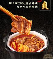 明天0点结束!近半斤大块牛肉,厚度1cm:410gx3盒 半斤牛肉的自热火锅