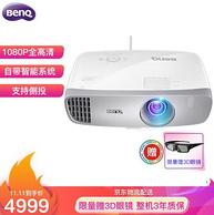 11日0点,1080P高清蓝光3D,无线同屏:BenQ 明基 i720 智能无线投影仪