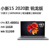 11日0点: Lenovo 联想 小新15 2020 锐龙版 15.6英寸笔记本电脑(R7-4800U、16G、512G、100%sRGB)