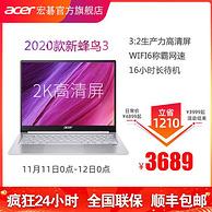 值哭!acer 宏碁 蜂鸟Swift 3 移动超能版 13.5英寸笔记本电脑(i5-1035G4、16GB、512GB、2K、雷电3)