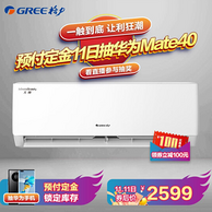双11预售、截止23点,格力 天丽 1.5匹壁挂式空调 KFR-35GW/(35530)FNhAk-B1