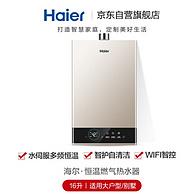 11日0点:值哭! Haier 海尔 JSQ31-16JM6(12T)U1 燃气热水器 16升 天然气