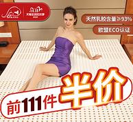 神价格!泰国原装 jsylatex 金尊 5cm天然乳胶床垫 1.5x2m
