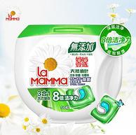 妈妈壹选 天然植皂 3色洗衣凝珠 50颗x2盒