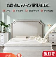 网易严选 泰国制造 天然乳胶床垫 1.5x2mx5cm