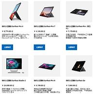低于双11!Microsoft 微软中国官网 官翻Surface全系特价