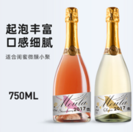 CCTV展播品牌:慕拉 莫斯卡托起泡酒 草莓/甜白葡萄酒 750ml