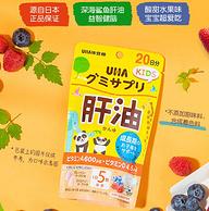 日本松本清 UHA 悠哈 水果味儿童肝油软糖 100粒