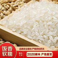 买手白菜团、2020年新米、东北产地直发:5斤/10斤/20斤可选 食分碗美 稻花香大米