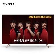 值哭!4K120Hz输入,AI全面屏:SONY索尼 55英寸液晶电视KD-55X9100H