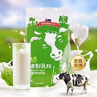 澳洲进口:奥乐齐 WESTACRE 全脂 脱脂奶粉 1kg