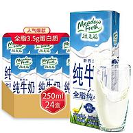 12日0点: Meadow Fresh 纽麦福 全脂纯牛奶 250mlx24盒x3件