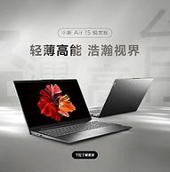 联想 小新 Air15 2021锐龙版 15.6英寸笔记本电脑(R7-4800U/16GB/512GB/100%sRGB)