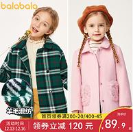 巴拉巴拉 女童大衣秋冬羊毛呢子衣 (90~165码)2款