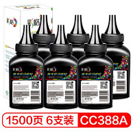 植物环保原料,加黑固色:6瓶 CHG C彩格 HP88A碳粉 加黑型