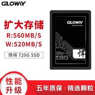 今晚0点:720G GLOWAY光威 悍将 SATA固态硬盘