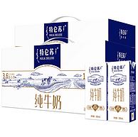 17日20点:白菜价!250mlx12盒x2提 MENGNIU 蒙牛 特仑苏纯牛奶苗条装