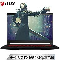 18日0点: msi 微星 GF63 15.6英寸游戏本(i5-10300H 、8GB、512GB、GTX1650 )
