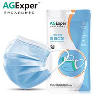 白菜价!AGExper 一次性医用口罩 50片装