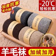 5双 男女加绒加厚 55%羊毛袜